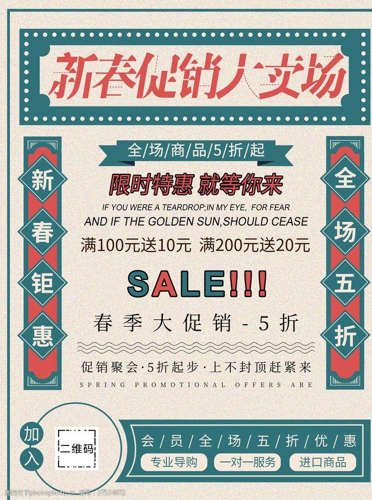 春节促销海报新春促销大卖场