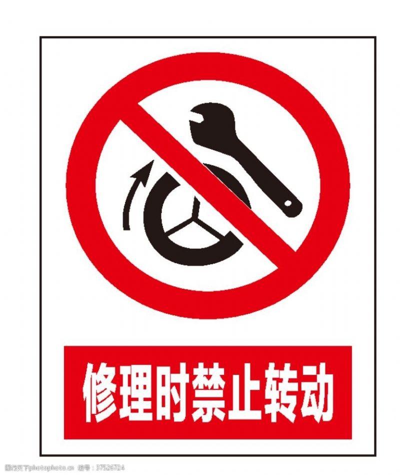 严禁标志修理时禁止转动