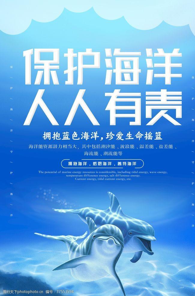 海洋鱼保护海洋海报