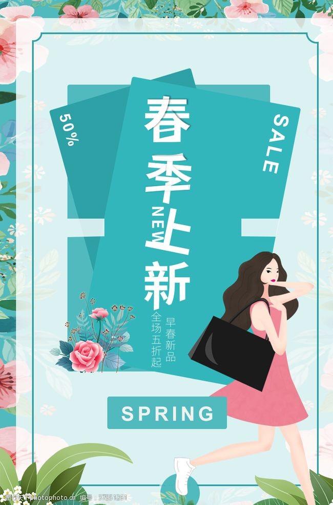 春季背景春季上新
