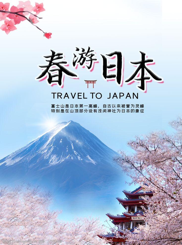 桃花季春游日本