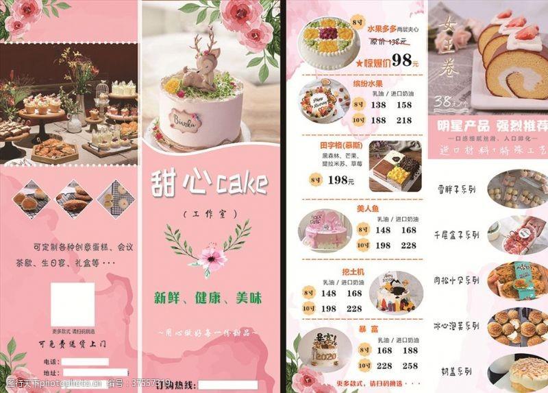 个性菜单设计蛋糕折页