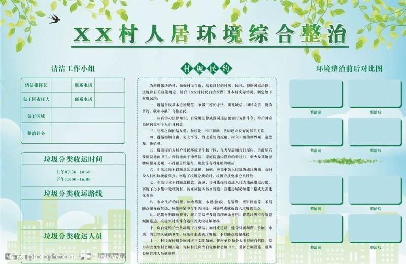 清洁乡村改善人居环境环境整治展板