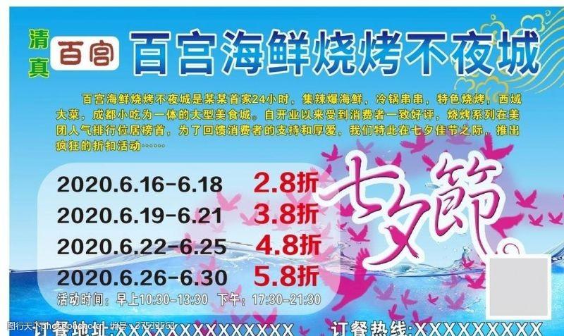 海鲜大餐海鲜烧烤七夕促销海报