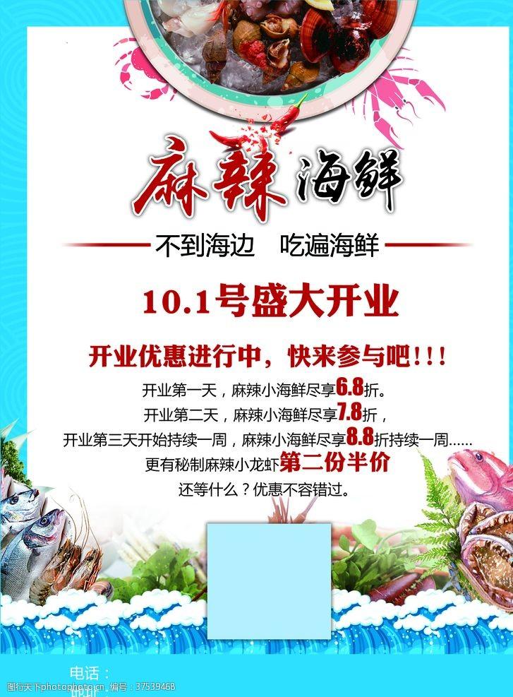 海鲜大餐海鲜宣传单