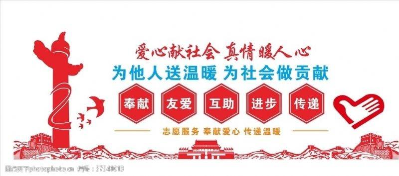 社区志愿服务红色物业