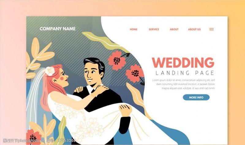 人物图库婚礼网站登录界面