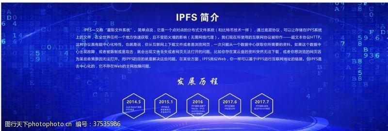 企业文化展板ipfs简介ipfs展板