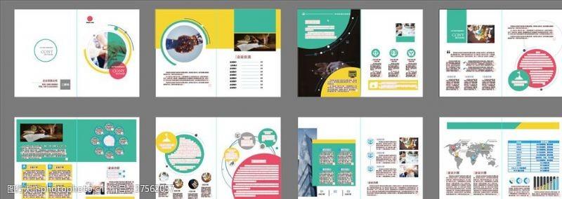 能源画册企业画册时尚