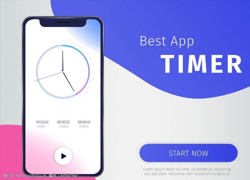 ui界面时间管理App