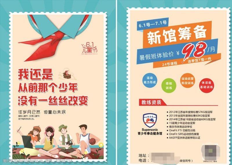 儿童节新馆筹备宣传单暑假班体验