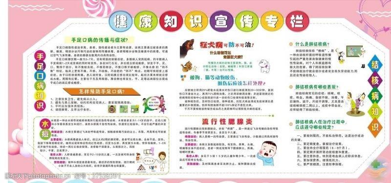 源文件库幼儿园健康教育专栏
