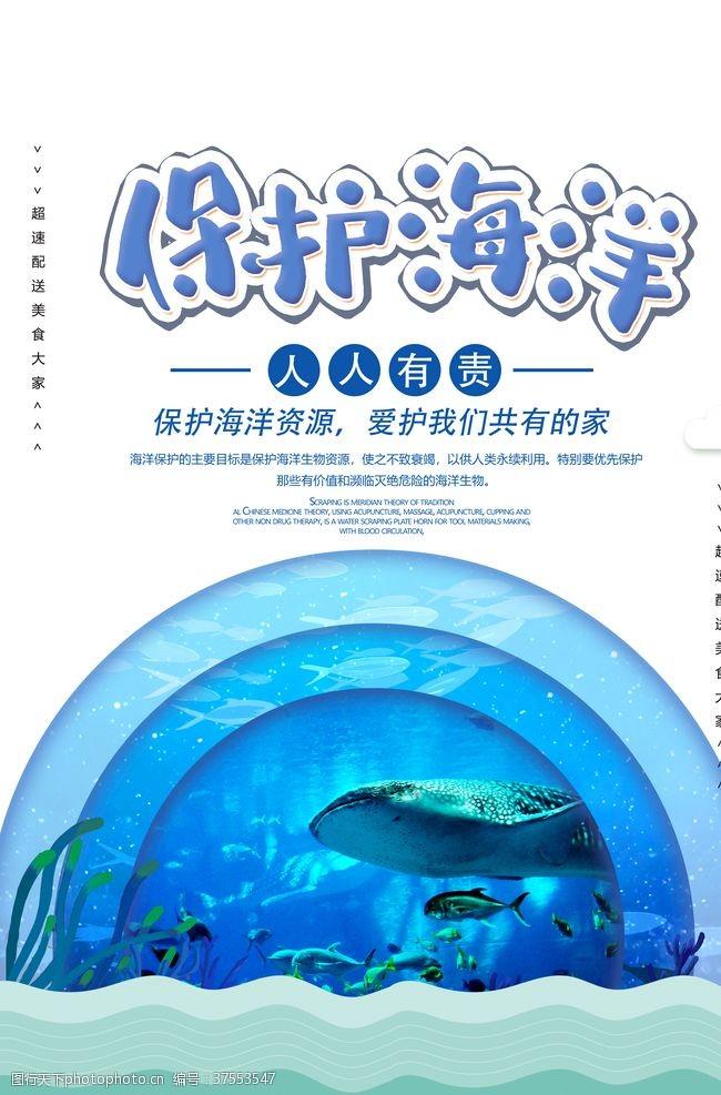 海洋鱼保护海洋