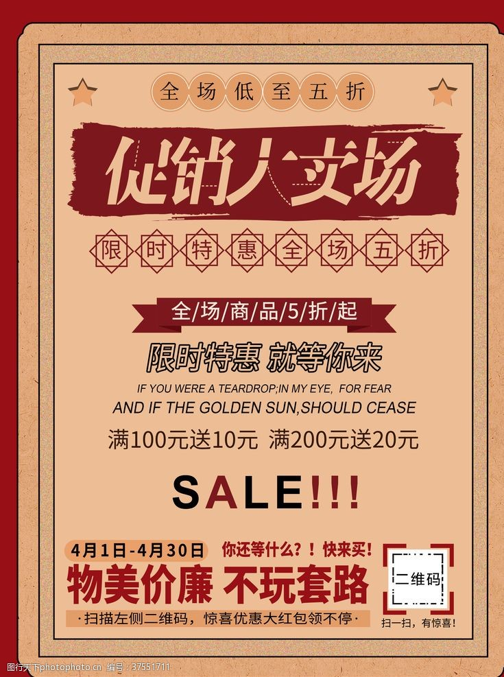 春节促销海报促销大卖场
