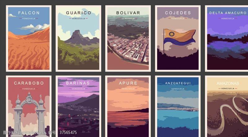 欧美海报地理海报