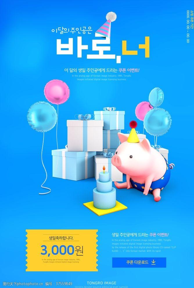 活动促销韩式猪年海报
