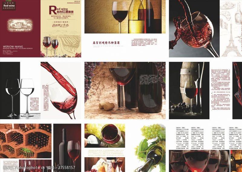 红酒酒标红酒画册