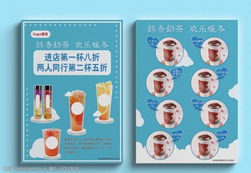 活动促销蓝色清新奶茶单页