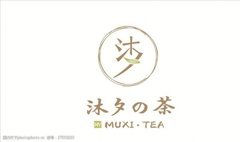 茶叶标志沐夕の茶