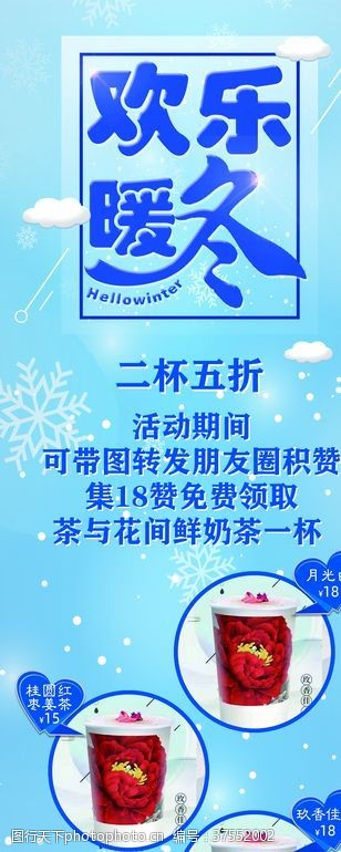 活动促销奶茶店暖冬饮品优惠