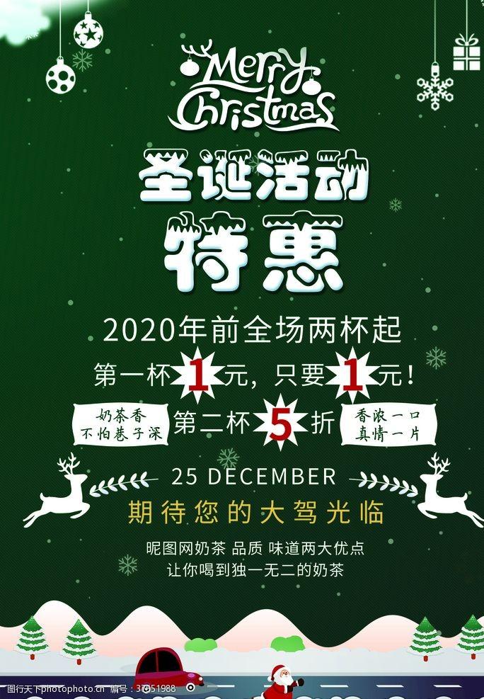 活动促销奶茶店圣诞节特惠活动