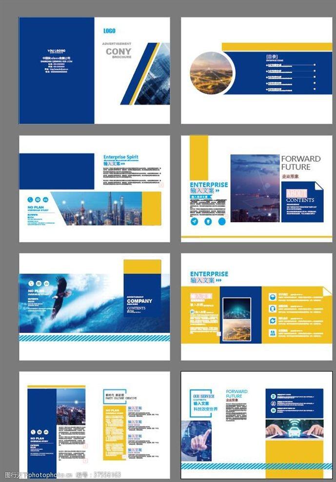 能源画册企业画册
