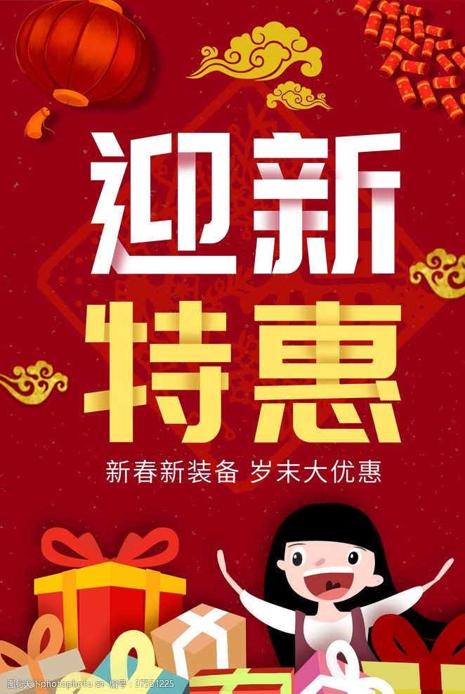 春节促销海报迎新特惠