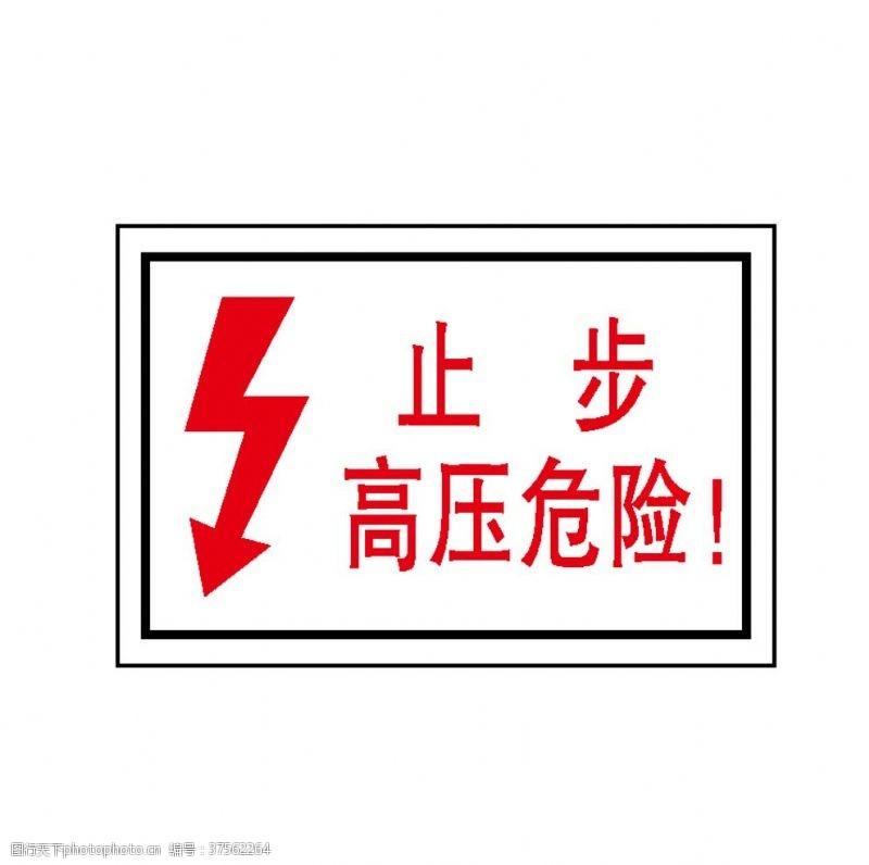 严禁标志止步高压危险