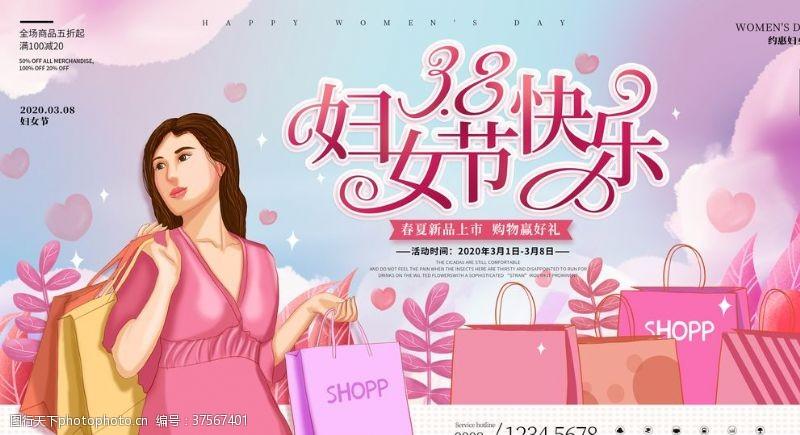 三八展架38妇女节快乐