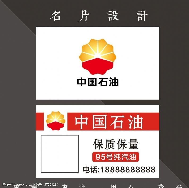 石油展板中国石油名片
