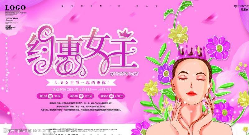 妇女节吊旗38女王节