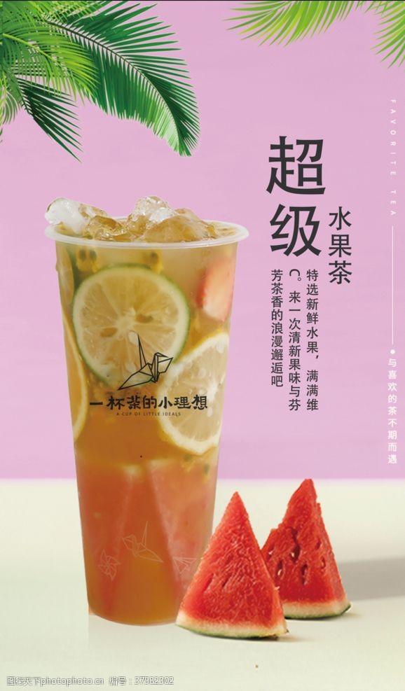 日月潭超级水果茶