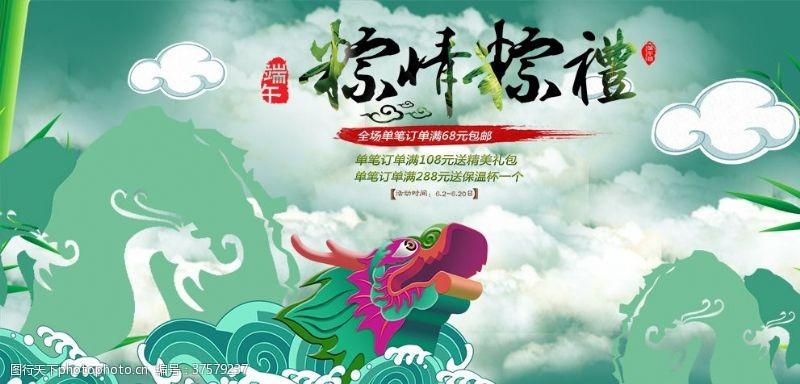 春季背景端午节淘宝天猫京东海报