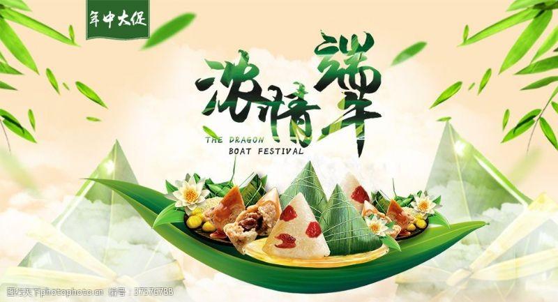 春季背景端午节淘宝天猫首页海报设计
