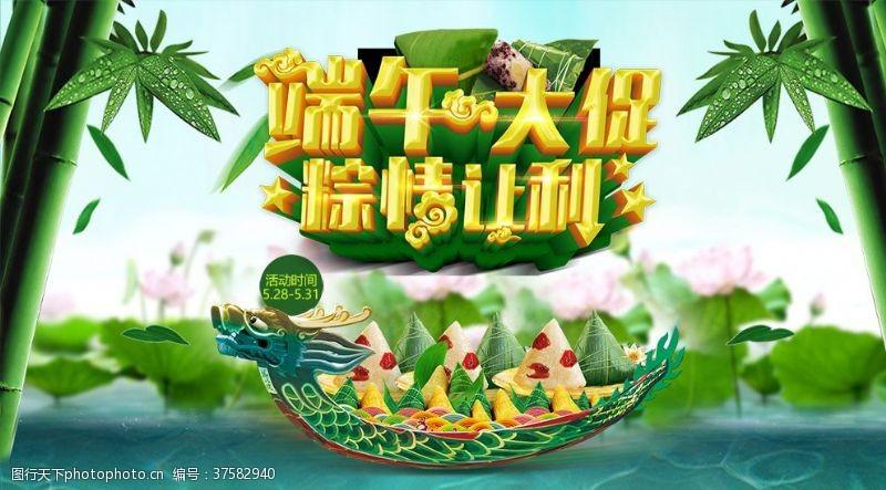 春季背景端午节淘宝天猫首页图片设计