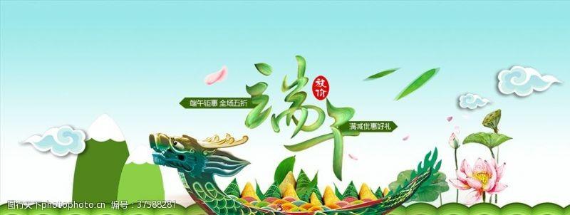 春季背景端午节中国风淘宝天猫页面广告