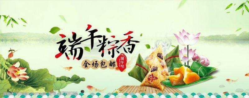 春季背景京东淘宝天猫店铺端午节首页海报