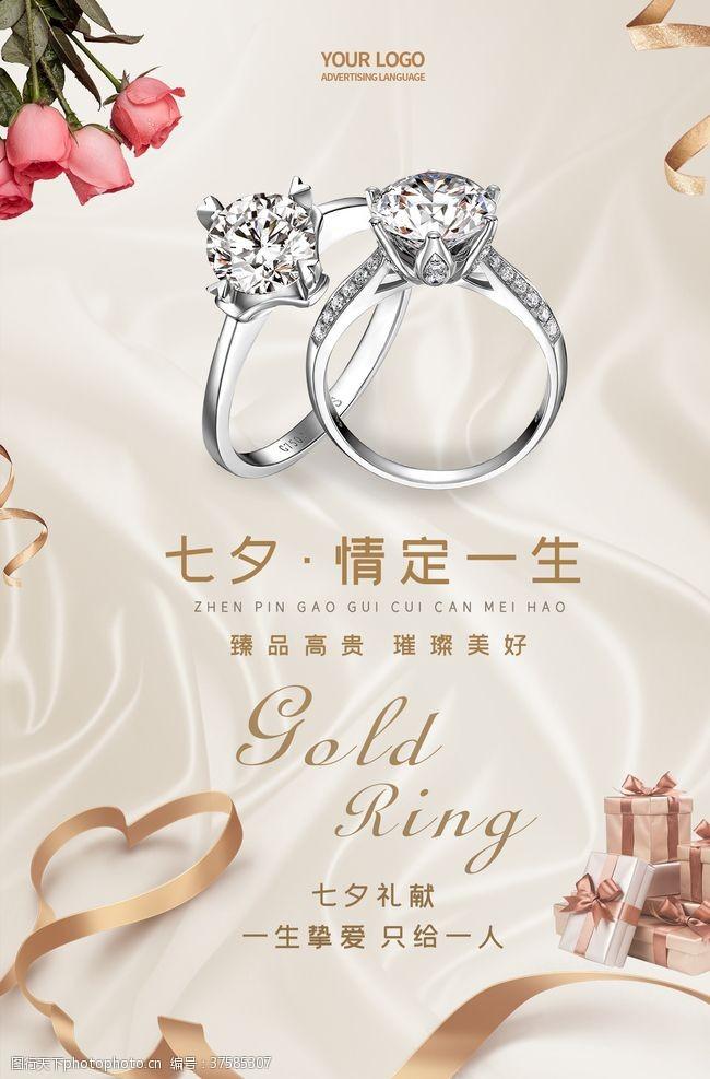 钻石展板七夕情人节珠宝促销海报