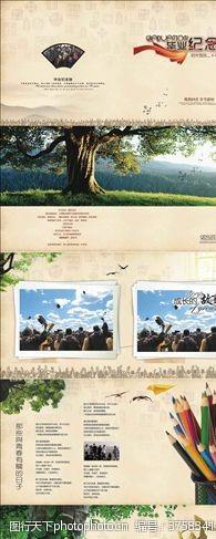 怀旧相册中国风怀旧纪念册