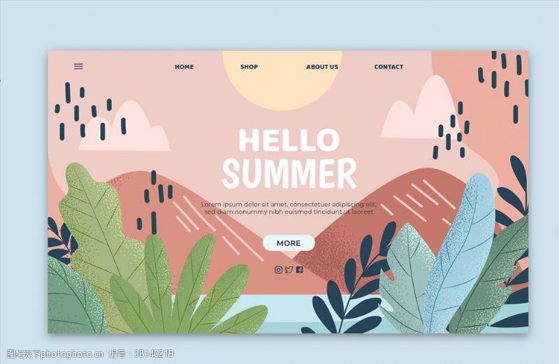 网页模板创意网站背景