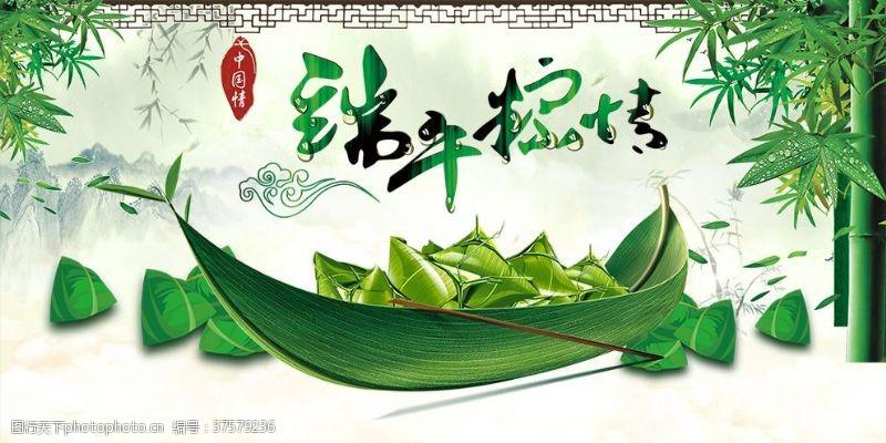 春季背景端午节端午粽情淘宝天猫首页海报