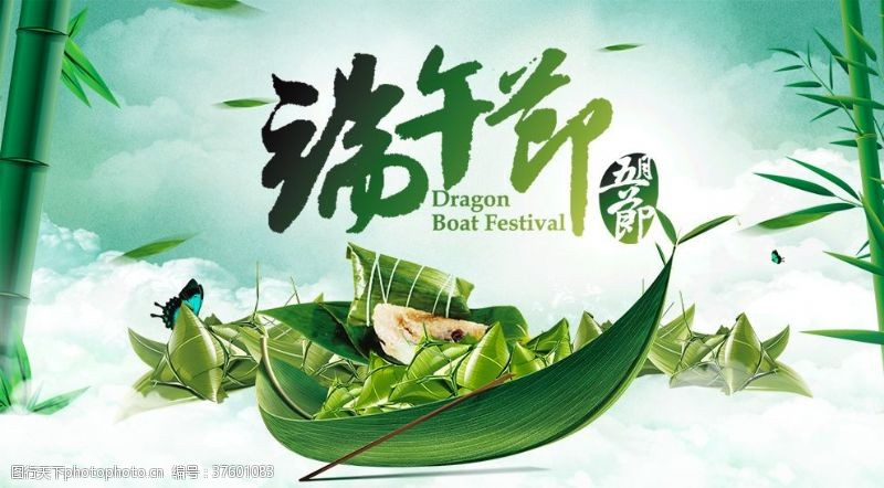 春季背景端午节粽子节天猫首页节日模板
