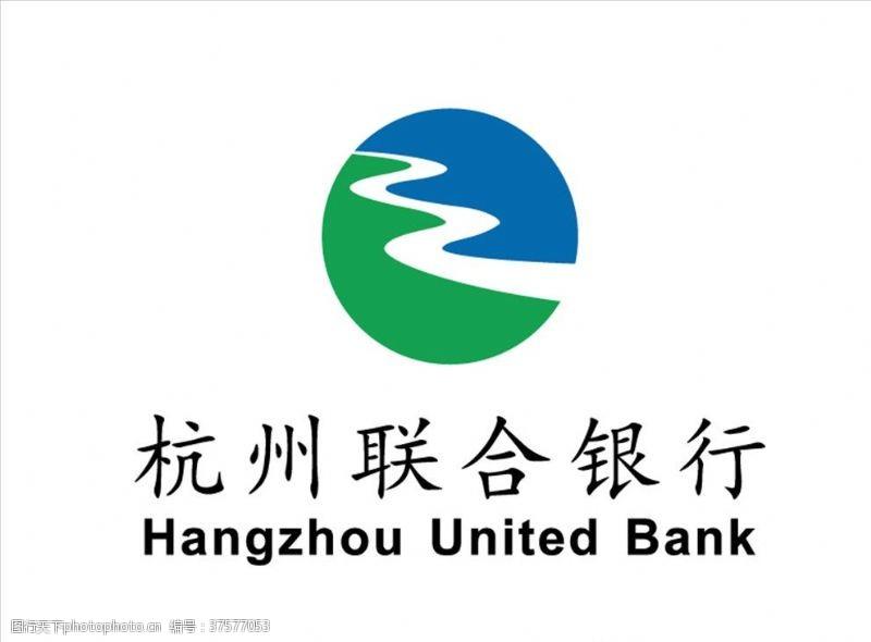 商业矢量杭州联合银行标志logo