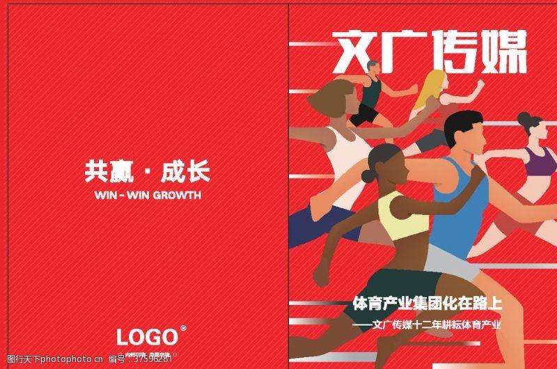 体育竞赛红色运动封面