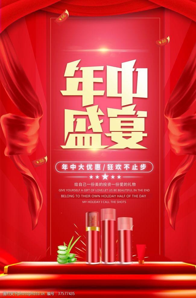 价格战化妆品年中盛宴