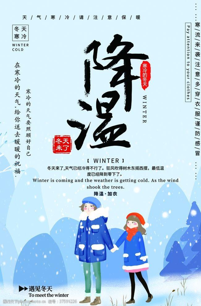 冬季运动降温
