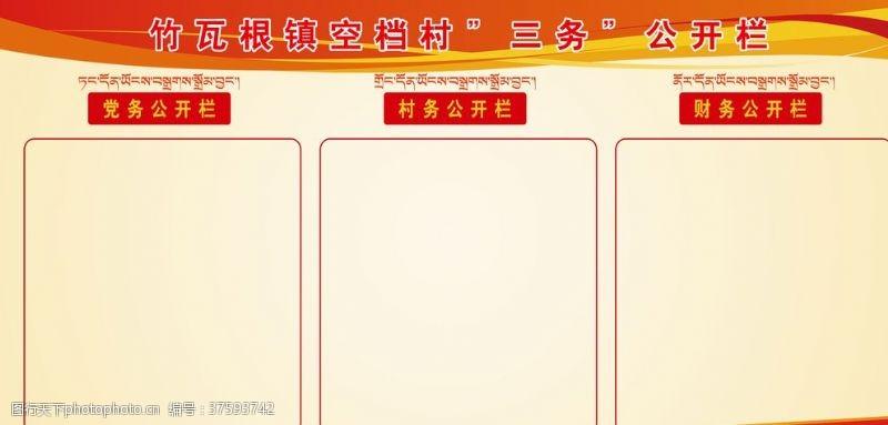 党委三务公开栏带藏文