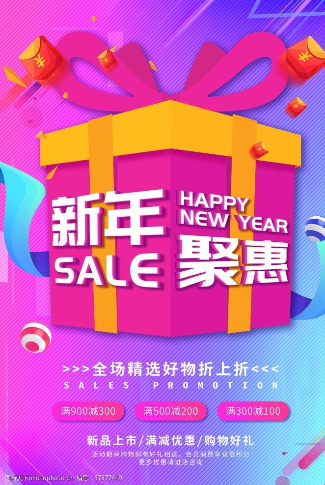 春节促销海报新年聚惠