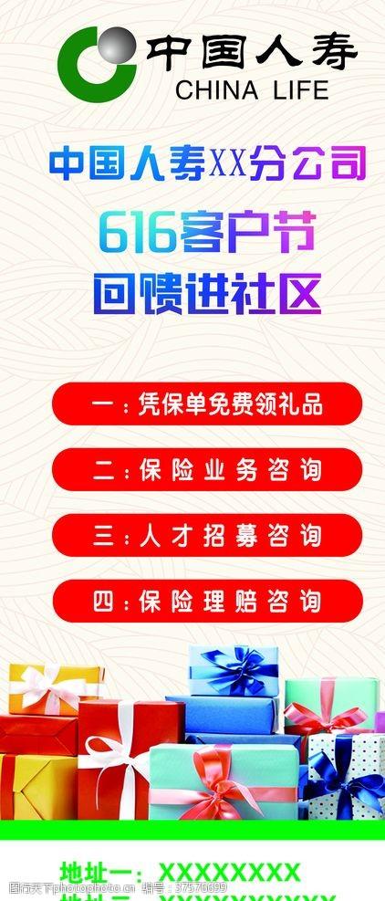 中国人寿展架背景