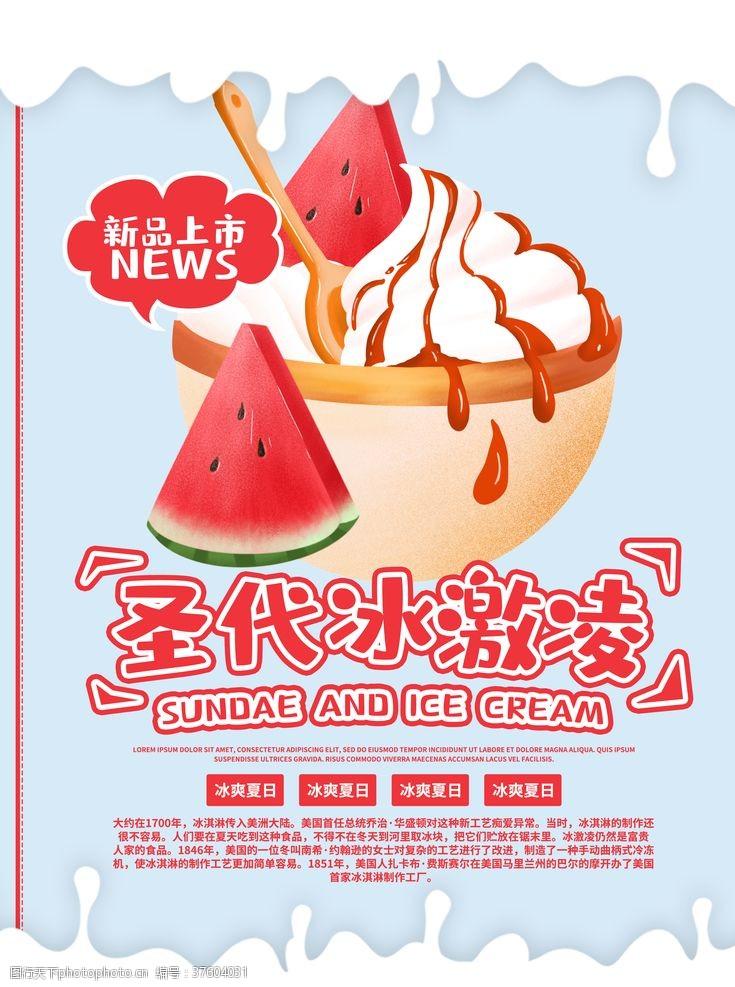 冰淇淋展架冰淇淋